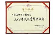 2005年度解决方案证书