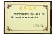 """""""2007中小企业优选IT产品""""荣誉证书"""