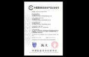 NS-ICGv7.2.1(下一代互联网专项)3C认证