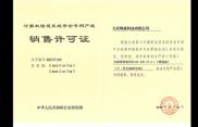 NS-ICGv7.2.1(下一代互联网专项)销售许可