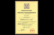 NS-ICGv7.2.1 EAL3证书