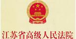 江苏省高级人民法院签约网康科技