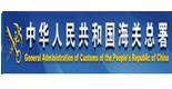 中国海关总署