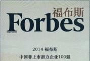 2014年福布斯最具潜力非上市企业100强.jpg
